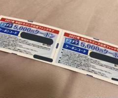 """Thumbnail of """"中日ドラゴンズ FCクーポン 2枚"""""""