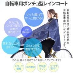 "Thumbnail of ""☆値下げ☆【送料込】新品未使用 レインコート 自転車用  ネイビー"""