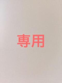 "Thumbnail of ""専用です"""