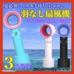 """Thumbnail of """"羽なし扇風機 USB充電式携帯扇風機 冷気 グリーン 緑 手持ち"""""""