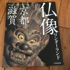 "Thumbnail of ""仏像ワンダーランド京都滋賀 = Buddha Wonderland,Kyoto…"""