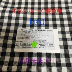 "Thumbnail of ""すかいらーく25%オフ優待券【1枚】"""