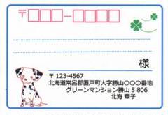 "Thumbnail of ""宛名シール 32枚 大きめサイズ ダルメシアン"""