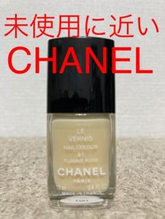"""Thumbnail of """"【未使用に近い】CHANEL ヴェルニ ネイルカラー 87"""""""