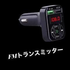"""Thumbnail of """"【FMトランスミッター】 Bluetooth シガーソケット ハンズフリー ☆"""""""