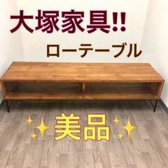 """Thumbnail of """"テーブル ローテーブル 大塚家具 インテリア 家具 机 美品"""""""