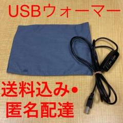"Thumbnail of ""USBウォーマー"""