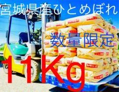 """Thumbnail of """"宮城県産ひとめぼれ 11Kg"""""""
