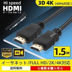 "Thumbnail of ""HDMIケーブル 1.5m タイプAオス HD 2K4K 60Hz対応"""