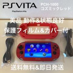 "Thumbnail of ""美品 動作良好 PS Vita PCH-1000 液晶保護フィルム 本体カバー付"""