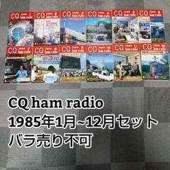 "Thumbnail of ""CQ ham radio CQ誌 アマチュア無線 1985年 セット"""