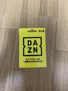 """Thumbnail of """"DAZN3ヶ月コード"""""""