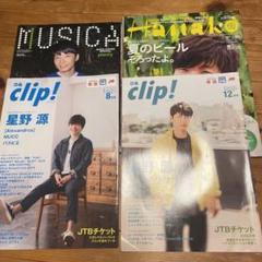 "Thumbnail of ""星野源 雑誌 4冊 Hanako MUSICA ぴあclip!"""