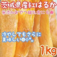"""Thumbnail of """"1㎏ 訳あり紅はるか 茨城 干し芋 国産 お菓子 和 洋 おやつ ダイエット"""""""