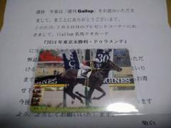 "Thumbnail of ""スノーくん様専用 GALLOP 当選品 ドゥラメンテ 未勝利戦"""
