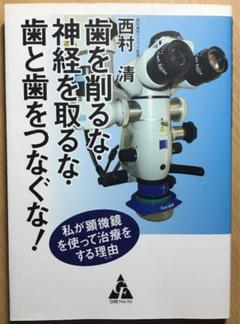 "Thumbnail of ""歯を削るな・神経を取るな・歯と歯をつなぐな! : 私が顕微鏡を使って治療をする…"""