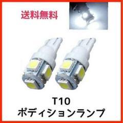 """Thumbnail of """"白2個 用途多数 ☆2個セット LEDバルブ T10 ウェッジ 5連SMD"""""""