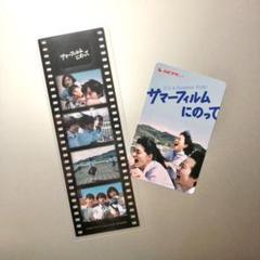 """Thumbnail of """"サマーフィルムにのって ムビチケ しおり"""""""