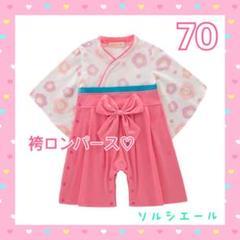 "Thumbnail of ""新品♡袴 ロンパース 着物 お花 リボン ひな祭り お誕生日 ピンク 70サイズ"""
