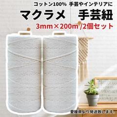 """Thumbnail of """"マクラメ ロープ 3mm 200m 2個 編み 紐 ひも 手芸 ハンドメイド 糸"""""""