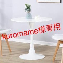 """Thumbnail of """"丸テーブル  食卓 直径80cm 北欧風"""""""