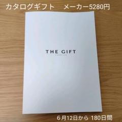 "Thumbnail of ""カタログギフト 5000円相当"""