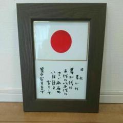 """Thumbnail of """"国旗・国歌の額縁"""""""