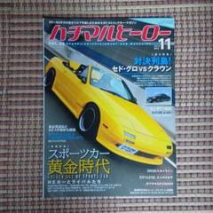 "Thumbnail of ""ハチマルヒーロー 2013年11月号"""