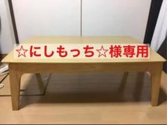 """Thumbnail of """"ニトリ リビングこたつ アーチ ナチュラルカラー"""""""