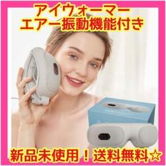 """Thumbnail of """"アイウォーマー 目元エステ アイマスク マッサージャー Bluetooth"""""""