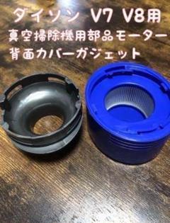"Thumbnail of ""ダイソンV7 V8真空掃除機用部品モーター背面カバーガジェット"""