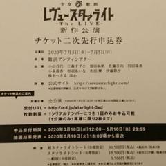 "Thumbnail of ""スタァライト シリアル 2次先行"""