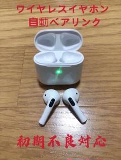 """Thumbnail of """"Bluetoothワイヤレスイヤホン 自動ペアリング"""""""