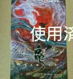 "Thumbnail of ""裏削りなし 使用済み ムビチケ 白蛇縁起"""