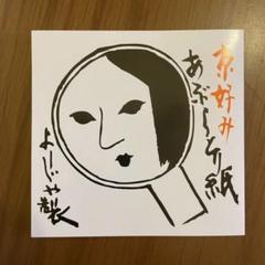"""Thumbnail of """"よーじや あぶらとり紙 20枚"""""""