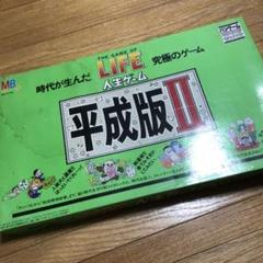 """Thumbnail of """"人生ゲーム 平成版Ⅱ (ほぼジャンク品)"""""""
