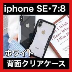 "Thumbnail of ""iPhone 7 8 SE 共用 クリアケース ホワイト"""