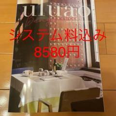 """Thumbnail of """"uluao ベンゲラ カタログギフト 8580円"""""""