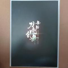 "Thumbnail of ""舞台 刀剣乱舞 パンフ"""