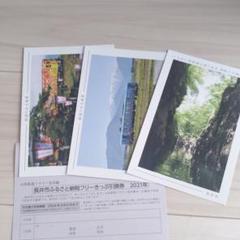 "Thumbnail of ""長井市 ふるさと納税フリー切符☆"""