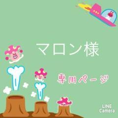 "Thumbnail of ""マロン様専用ページ"""