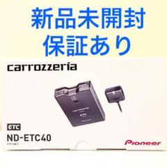 """Thumbnail of """"新品未開封・保証あり カロッツェリア ND-ETC40"""""""