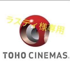 "Thumbnail of ""TOHOシネマズ TCチケット ラスティ様専用"""