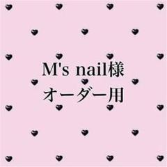 """Thumbnail of """"M's nail様オーダー用"""""""
