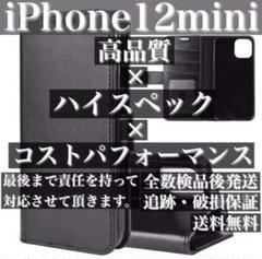 iPhone12 mini ケース iPhone12mini ケース ブラック