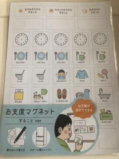 "Thumbnail of ""お支度マグネット 2枚組"""