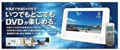 """Thumbnail of """"レボリューション 9インチ防水ポータブルDVDプレーヤー【ZM-WPD9】"""""""