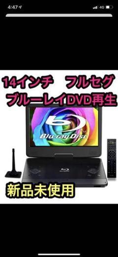 "Thumbnail of ""14インチフルセグ対応ポータブルブルーレイ/DVDプレーヤー [新品未使用]"""