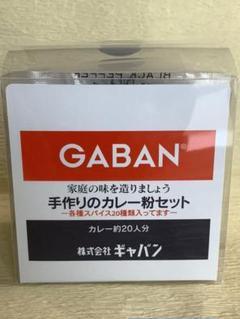 """Thumbnail of """"【送料込み】GABAN 手作りのカレー粉セット"""""""