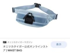 "Thumbnail of ""新作 オニツカタイガー WAIST BAG PALE BLUE ウエストバック"""